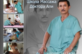 "НОУ ""MEDICAL GYM AND MASSAGE"""