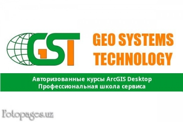 Фото GEO Systems Technology