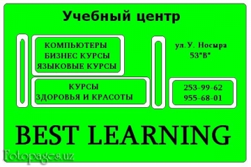 Фото Best Learning