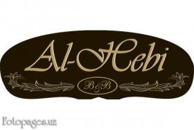 Al-Hebi B&B - фото