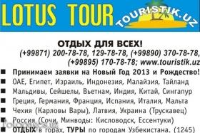 Lotus Tour - фото