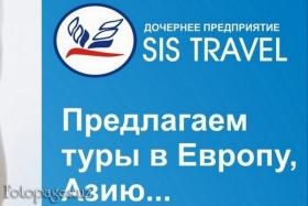 SIS Travel - фото