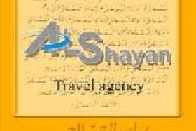 Al-Shayan - фото