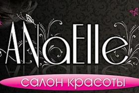 Anaelle - фото