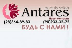 Antares - фото