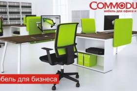 Commodum - фото
