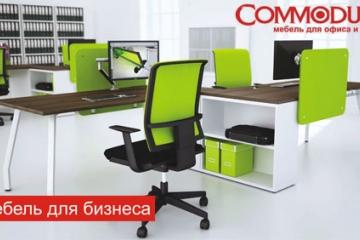 Фото Commodum