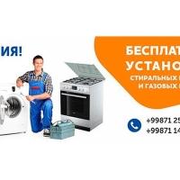 Бесплатная установка стиральных машин и газовых плит