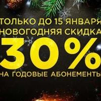СКИДКА 30% НА ГОДОВЫЕ АБОНЕМЕНТЫ В POWER FITNESS EXTREME CLUB ДО 15 ЯНВАРЯ
