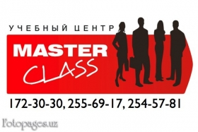 MasterClass - фото