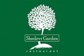 Shedevr Garden