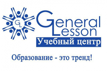 Фото General Lesson
