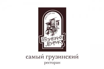 Фото Грузинский дворик
