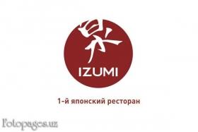 Izumi - фото