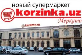 Корзинка.уз - фото