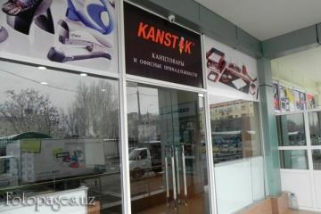 Фото Kanstik