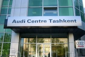 Audi Center - фото