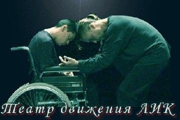 Фото Движения ЛИК