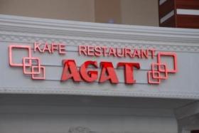 Agat - фото