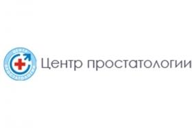 Центр простатология - фото