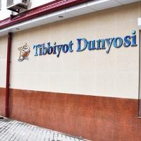 Tibbiyot Dunyosi - фотография