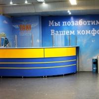 Airport Service - фотография